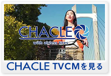 CHACLE TV CMを見る